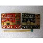 Знаки. 25 дет освобождения г. Гомеля. 1943-1968 г. цена за 1 шт.