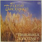 Георгий Виноградов - Пшеница золотая