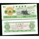 Китай\Шаньси\1976\0.1 ед.продовольствия\UNC  распродажа