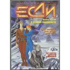 """Журнал """"ЕСЛИ"""", 1999, #11"""