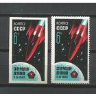 СССР N2850-51 1963 г. Земля-Луна Космос **