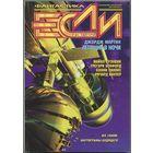 """Журнал """"ЕСЛИ"""", 1999, #12"""