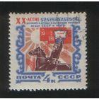 СССР 1966 20 лет договору между СССР и МНР Монголия