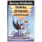 Кандыба В. Тайны древних цивилизаций. 2001г.