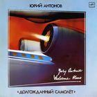 LP Юрий Антонов - Долгожданный самолёт (1986)