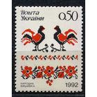 Народная вышивка. Украина. 1992. Полная серия 1 марка. Чистая