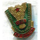 ЦК ВЛКСМ Участнику уборки урожая на целине 1958 год
