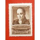 СССР. 200 лет со дня рождения В. Л. Боровиковского (1757 - 1825). ( 1 марка ) 1957 года.