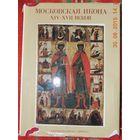 Московская икона 14-16 вв., тираж 23 000 экз.