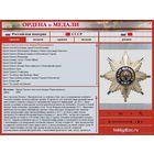 Ордена и медали Российской империи и СССР