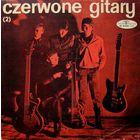 Czerwone Gitary - Czerwone Gitary (2) - LP - 1967