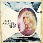 LP Amanda Lear - Поет Аманда ЛИР (1980) дата записи: 1977-1979 гг