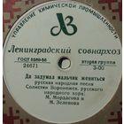 78 об. для патефона Мария Мордасова - Да задумал мальчик жениться; До свиданья, Ванечка (1955)