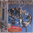 Комбинация - Два Кусочека Колбаски. Vinyl, LP, Album-1993,Russia.