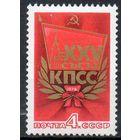 XXV съезд КПСС СССР 1976 год (4543) серия из 1 марки
