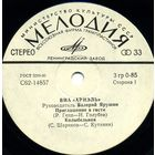 "ЕР ВИА ""Ариэль"", рук. В. Ярушин. (1980)"