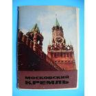 """Набор открыток """"Московский Кремль"""", 1967, 9 из 12 шт."""