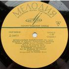 """10"""" Музыкальный калейдоскоп No 10 (1969)"""