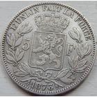 43. Бельгия 5 франков 1873 год*