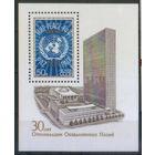 За. БЛОК 107. 1975. 30 лет ООН. ЧиСт.а