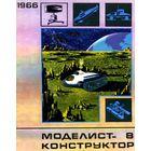 Журналы Моделист-конструктор 1966-2012 годы сканированные в электронном виде