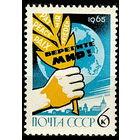 СССР 1965. 3136 Всемирный конгресс за мир, национальную независимость и всеобщее разоружение. гаш или чист
