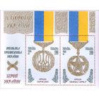 """Блок UA 170 """"Ордена Украины, блок из 2м"""" Украина"""