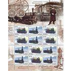 Паровозы и железнодорожные станции Беларусь 2004 год (571-572) серия из 2-х марок в малом листе