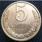 "W: СССР 5 копеек 1990 ""ЛМД"" (729)"