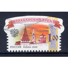 2009 Россия. Астраханский кремль