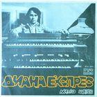 LP Диана Експрес (Митко Щерев) - Diana Express (1974) Electronic, Rock, Funk / Soul