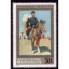 1 марка 1972 год Монголия Местный батыр 732