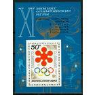 СССР 1972. 4045* Бл 78. Советские спортсмены на XI зимних Олимпийских играх в Саппоро, Япония. состояние MNH