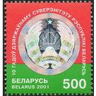 10 лет Государственному суверенитету Беларусь 2001 год (426) серия из 1 марки