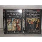 Арган Дж.К. История итальянского искусства в 2т. (комплект)