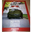 ГАЗ 11-73
