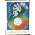 1986 год В.Фокин Са святам 8 Сакавiка
