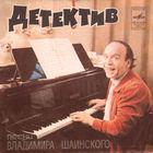 ЕР Детектив. Песни Владимира Шаинского. (1982)