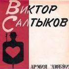 "LP Виктор САЛТЫКОВ - ""Армия любви"" (1991)"