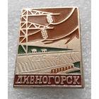 Значок. Дивногорск. ГЭС #0821