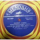 "ЕР ВИА ""РОЛЛИНГ СТОУНЗ"" [The Rollling Stones] - на английском языке (1975)"