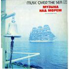 LP Эстрадный оркестр Латвийского телевидения и радио п/у Иварса Вигнерса - Музыка над морем (1984) дата записи: 1983