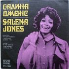 "Salena Jones / Mieko Chirota - Recital At The Festival ""The Golden Orpheus '73"" - LP - 1973"