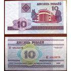 Беларусь, 10 рублей 2000, серии ГА, ГБ, РА, СМ, СН, ТА
