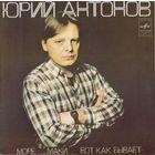 ЕР Юрий Антонов - Маки (1982)