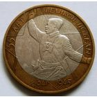 10 рублей 2000 (55 лет Победы ММД)