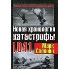 Солонин. Новая хронология катастрофы 1941