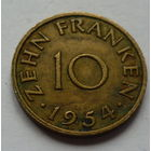 Саарланд. 10 франков 1954г.