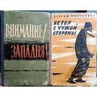 Ветер с чужой стороны. Рассказы С. Мартьянов.  1960 г.