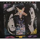 LP Группа АТС - Гвардии Майор (1991)